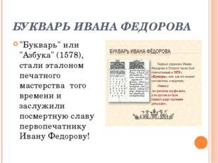 """БУКВАРЬ ИВАНА ФЕДОРОВА """"Букварь"""" или """"Азбука"""" (1578), стали эталоном печатног"""