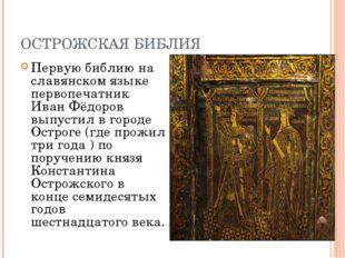 ОСТРОЖСКАЯ БИБЛИЯ Первую библию на славянском языке первопечатник Иван Фёдоро