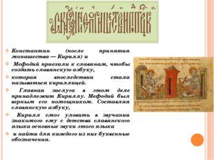 Константин (после принятия монашества — Кирилл) и Мефодий приехали к славянам