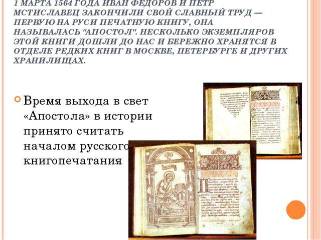 1 МАРТА 1564 ГОДА ИВАН ФЁДОРОВ И ПЁТР МСТИСЛАВЕЦЗАКОНЧИЛИ СВОЙ СЛАВНЫЙ ТРУД...