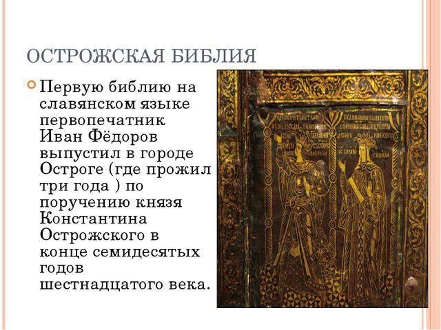 ОСТРОЖСКАЯ БИБЛИЯ Первую библию на славянском языке первопечатник Иван Фёдоро...