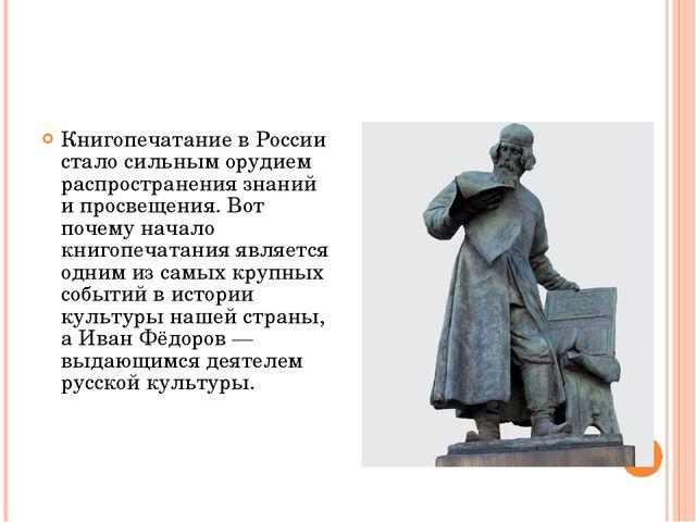 Книгопечатание в России стало сильным орудием распространения знаний и просве...