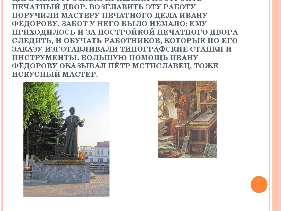 ПРОШЛИ ГОДЫ, ВЕКА, СМЕНИЛИСЬ ЦАРИ. В 1553 ГОДУ ЦАРЬ ИВАН ГРОЗНЫЙ ПРИКАЗАЛ ПОС...