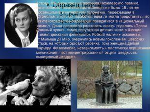 Астрид Линдгерн так и не получила Нобелевскую премию, хотя любимей писательн