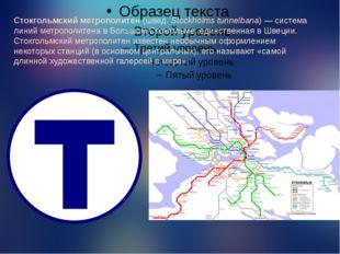 Стокгольмский метрополитен(швед.Stockholms tunnelbana)— система линиймет