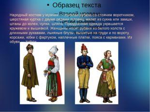 Народный костюм у мужчин— льняная рубаха со стоячим воротником, шерстяная к