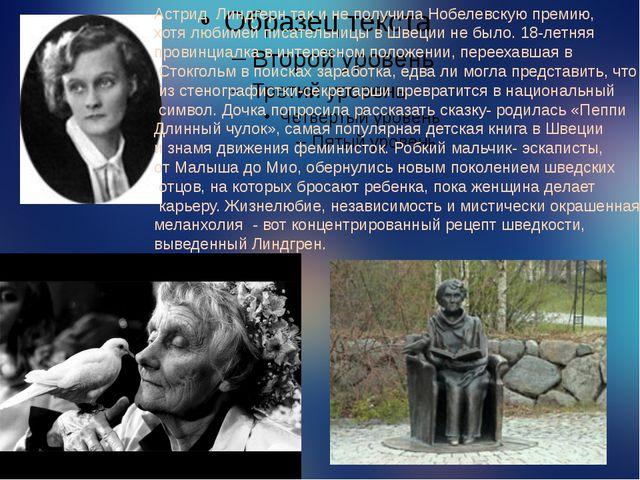 Астрид Линдгерн так и не получила Нобелевскую премию, хотя любимей писательн...