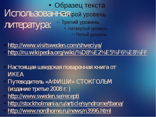 Использованная литература: http://www.visitsweden.com/shveciya/ http://ru.wi...