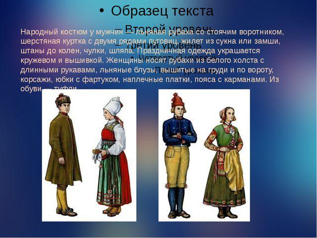 Народный костюм у мужчин— льняная рубаха со стоячим воротником, шерстяная к...