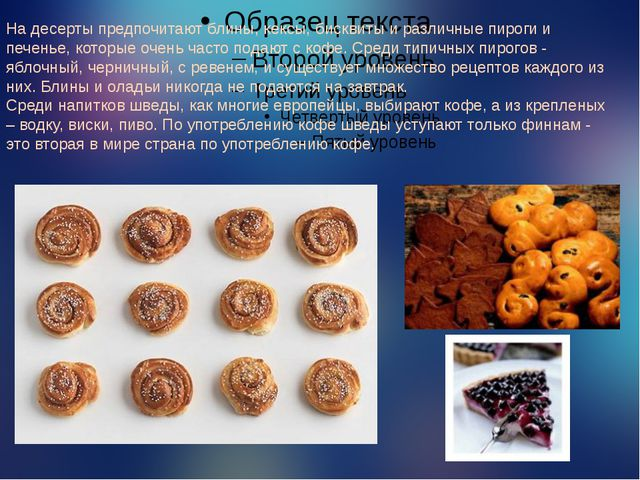 На десерты предпочитают блины, кексы, бисквиты и различные пироги и печенье,...