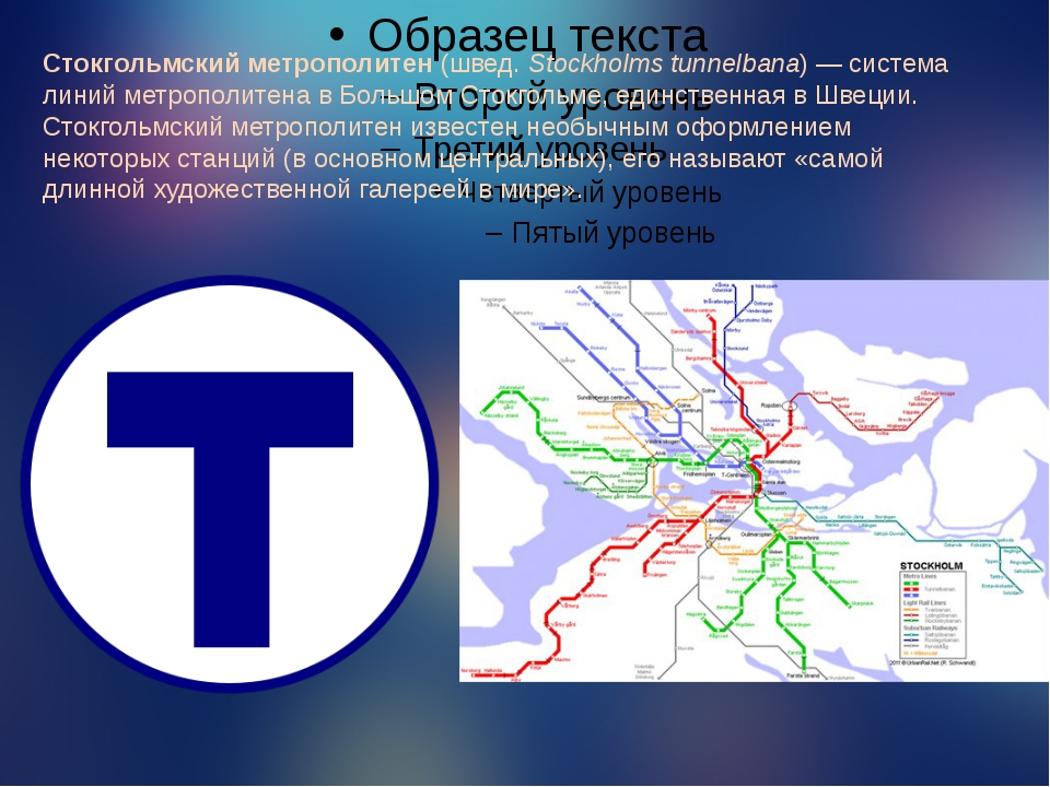 Стокгольмский метрополитен(швед.Stockholms tunnelbana)— система линиймет...