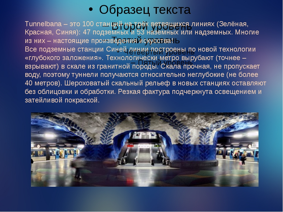 Tunnelbana – это 100 станций на трёх ветвящихся линиях (Зелёная, Красная, Си...