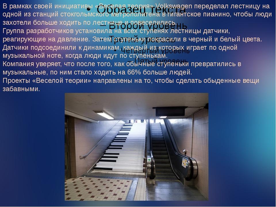 В рамках своей инициативы «Веселая теория» Volkswagen переделал лестницу на...