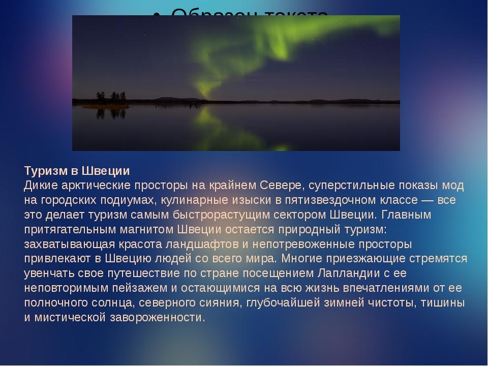 Туризм в Швеции Дикие арктические просторы на крайнем Севере, суперстильные...