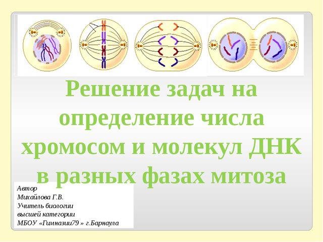 Автор Михайлова Г.В. Учитель биологии высшей категории МБОУ «Гимназии79 » г.Б...