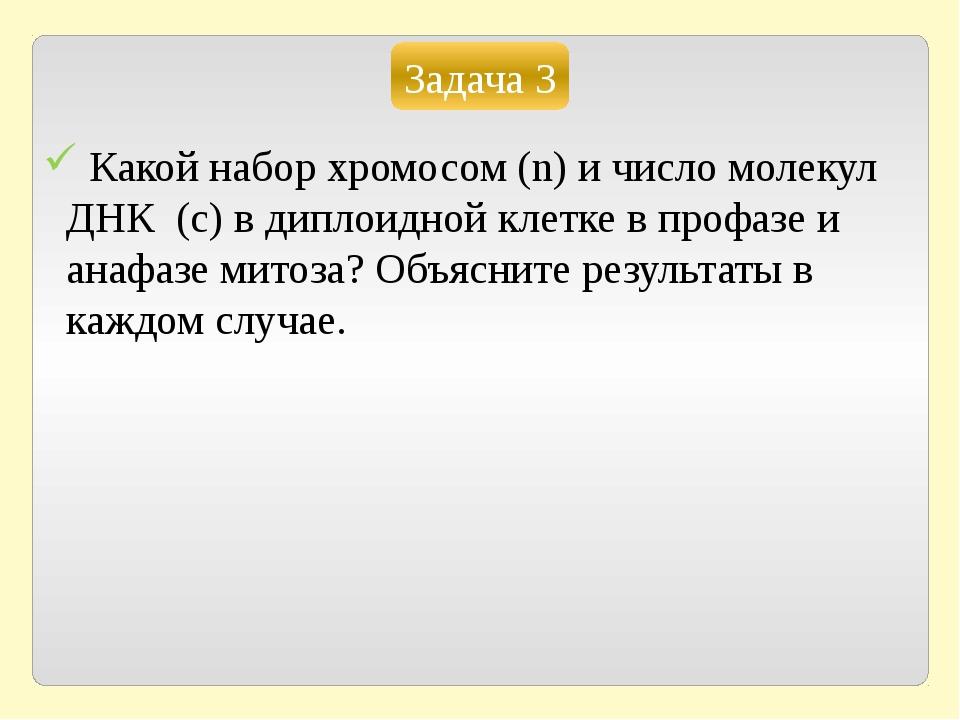 Задача 3 Какой набор хромосом (n) и число молекул ДНК (с) в диплоидной клетке...