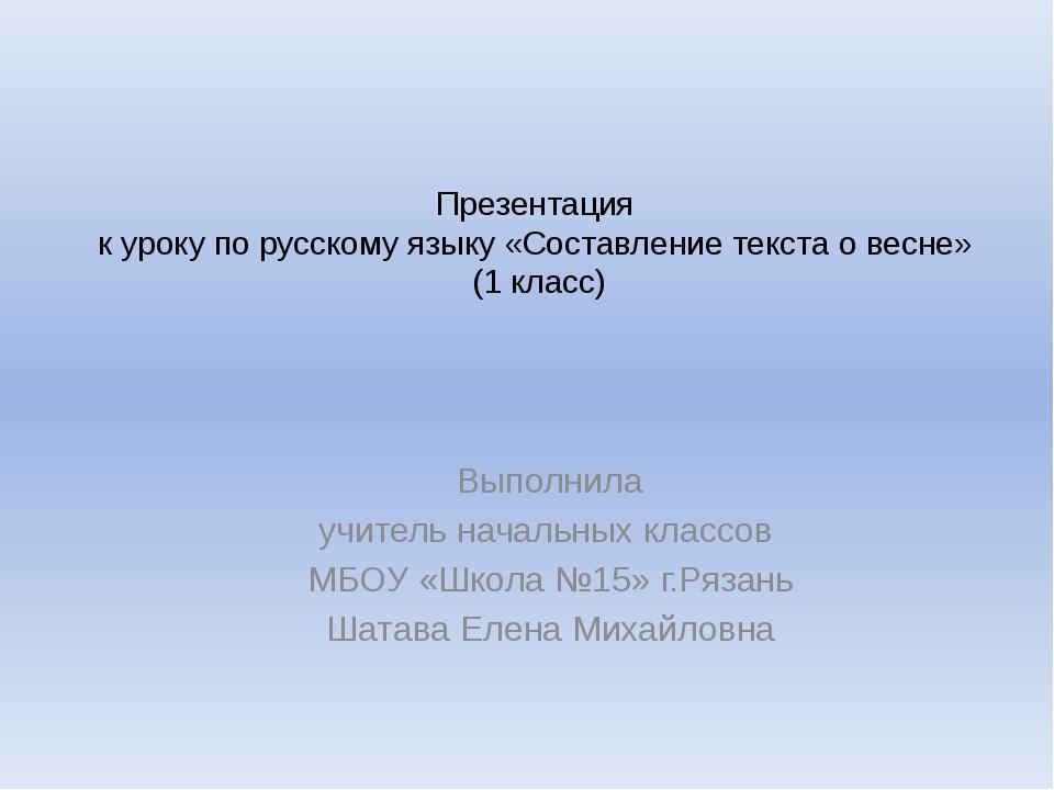 Презентация к уроку по русскому языку «Составление текста о весне» (1 класс)...