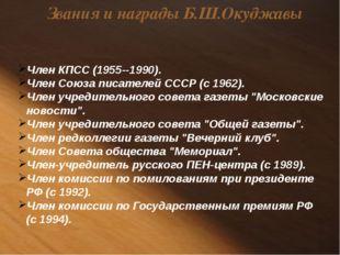 Член КПСС (1955--1990). Член Союза писателей СССР (с 1962). Член учредительно