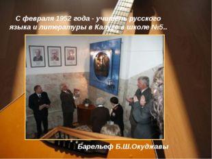 С февраля 1952 года - учитель русского языка и литературы в Калуге в школе №5