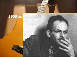 1956год. Возвращение в Москву