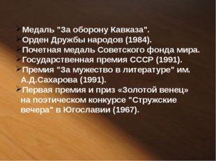 """Медаль """"За оборону Кавказа"""". Орден Дружбы народов (1984). Почетная медаль Сов"""