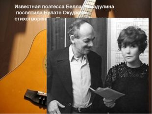 Известная поэтесса Белла Ахмадулина посвятила Булате Окуджаве стихотворение