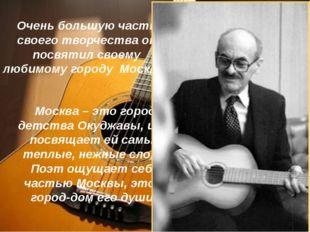 Очень большую часть своего творчества он посвятил своему любимому городу Моск