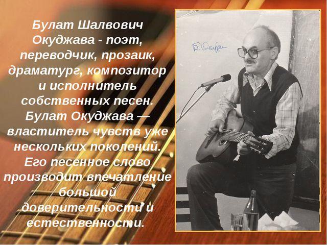 Булат Шалвович Окуджава - поэт, переводчик, прозаик, драматург, композитор и...