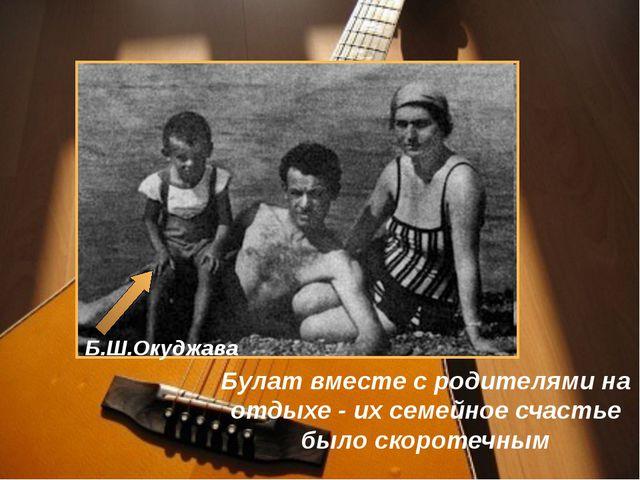 Булат вместе с родителями на отдыхе - их семейное счастье было скоротечным Б....