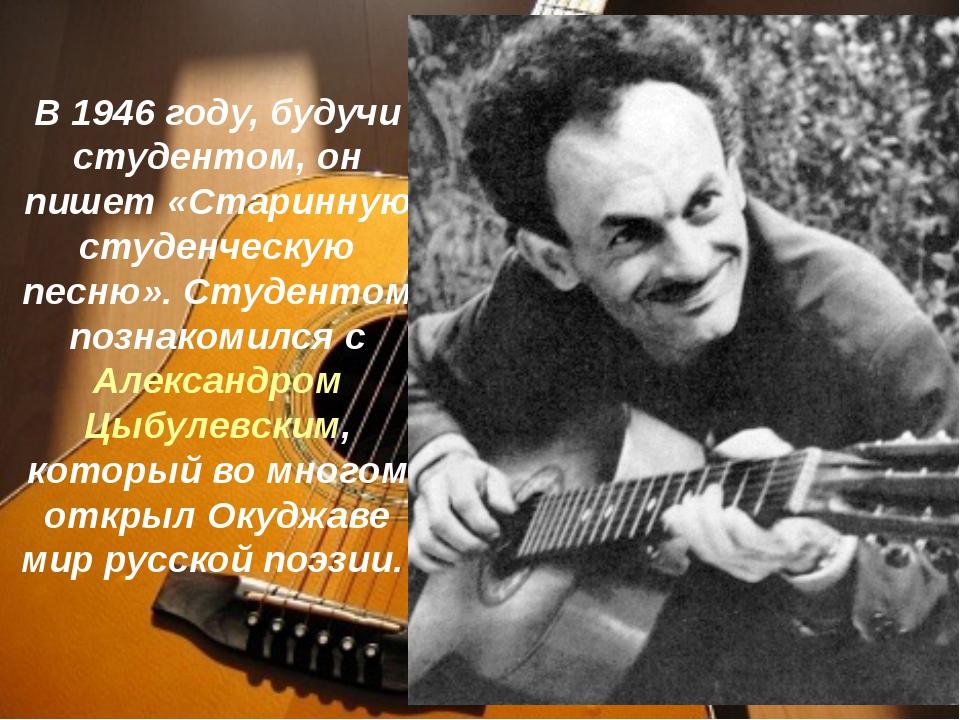 В 1946 году, будучи студентом, он пишет «Старинную студенческую песню». Студе...