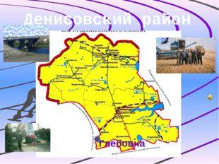 Денисовский район Глебовка
