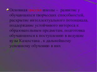 Воспитательные задачи Воспитание гражданственности и казахстанского патриотиз
