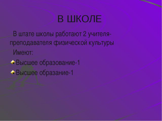 Качественный состав педагогического коллектива Всего 23учителя Образование...