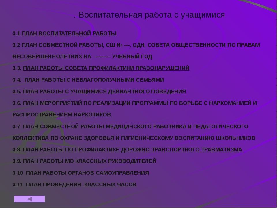 В ШКОЛЕ открыто 4 отделения: Направления по видам спорта: Волейбол Баскетбол...