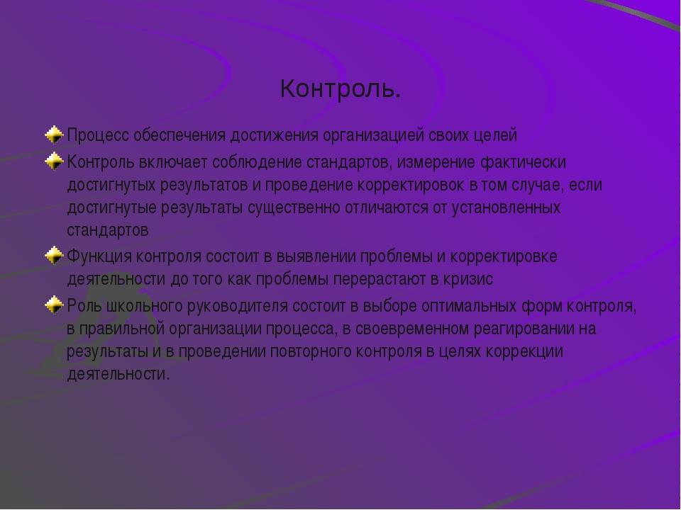 Основные принципы контроля Актуальность; подчинение контроля целям и задачам...