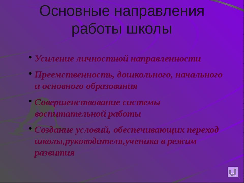 Правовое воспитание Эколого-валеолгическое воспитание Гражданско-патриотичес...