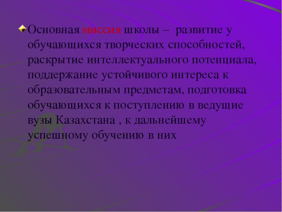 Воспитательные задачи Воспитание гражданственности и казахстанского патриотиз...