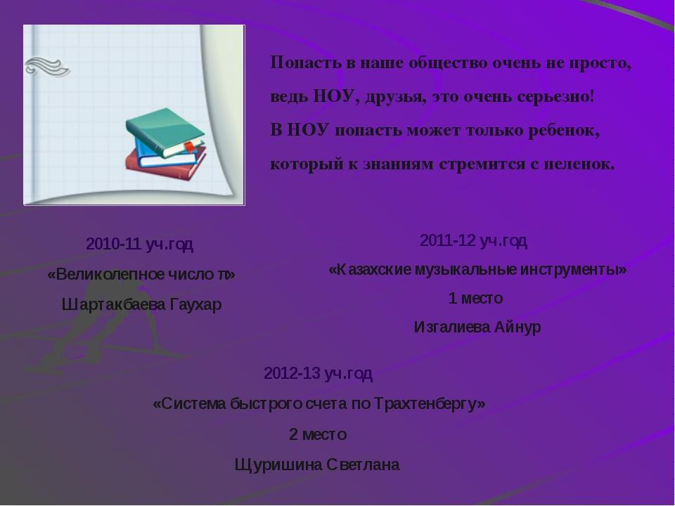 "Смотры, конкурсы «Абай және Мақатаев ақы"" Байсултан В-1место КаспаеваД-2место..."
