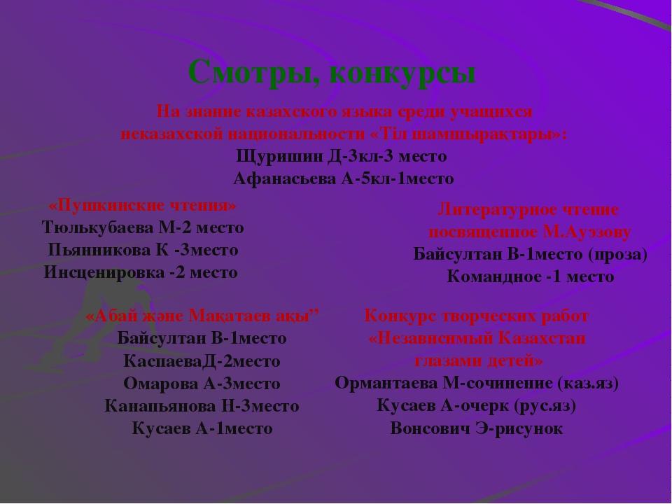 Участие в олимпиадах Призеры: Щуришина Светлана-1м (биология) Закранцов Игорь...