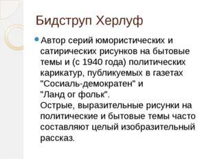 Бидструп Херлуф Автор серий юмористических и сатирических рисунков на бытовые