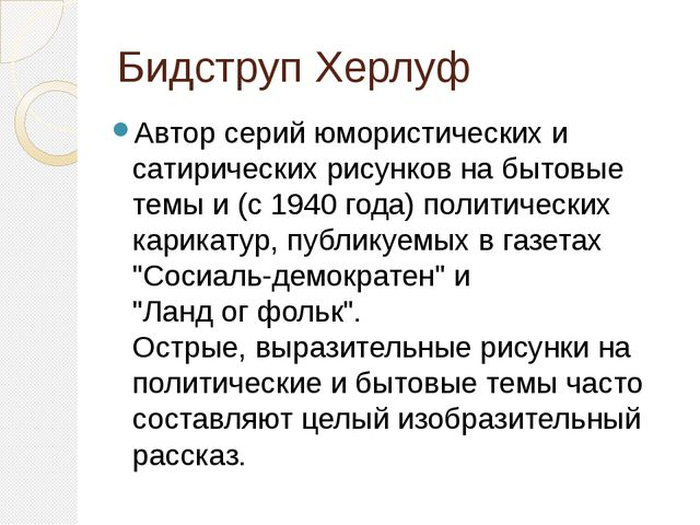 Бидструп Херлуф Автор серий юмористических и сатирических рисунков на бытовые...