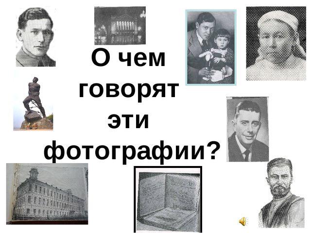 О чем говорят эти фотографии?