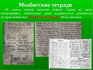 Моабитские тетради Об ужасах неволи написано немало. Одним из таких неповтори