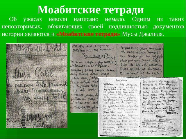 Моабитские тетради Об ужасах неволи написано немало. Одним из таких неповтори...