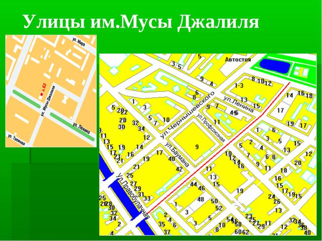 Улицы им.Мусы Джалиля