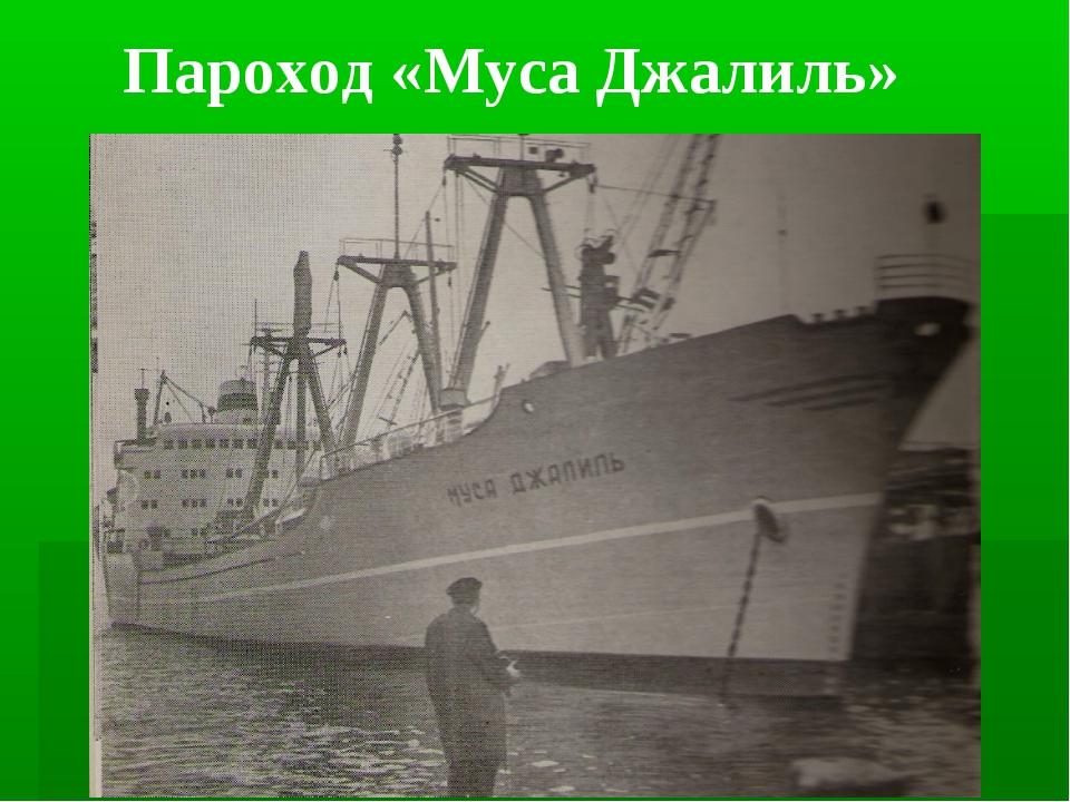 Пароход «Муса Джалиль»