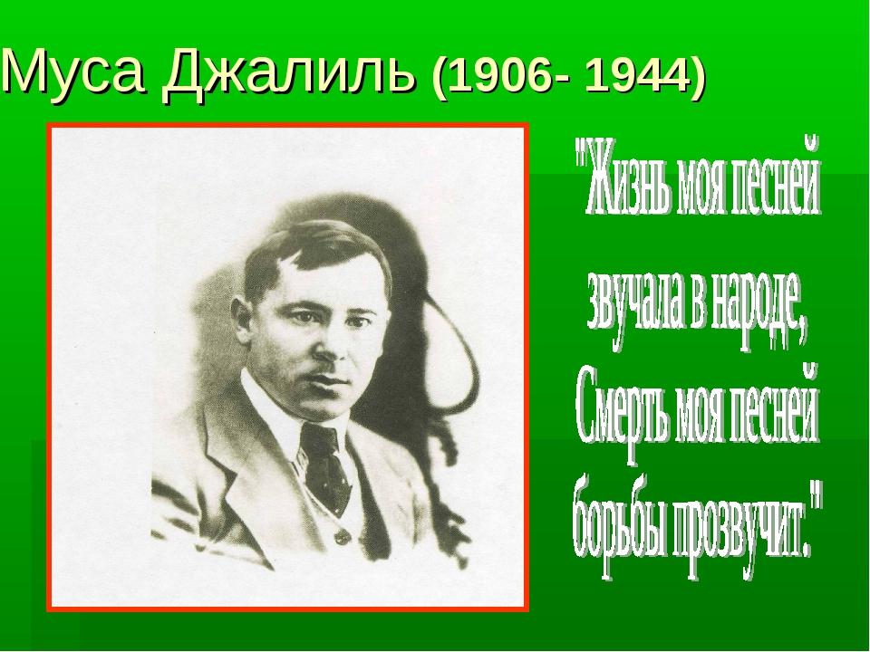 Муса Джалиль (1906- 1944)