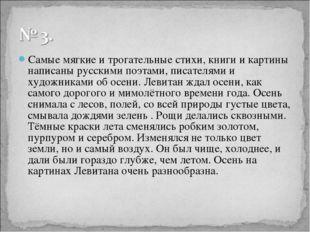 Самые мягкие и трогательные стихи, книги и картины написаны русскими поэтами,