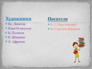 Ис. Левитан Илья Остроухов В. Поленов И. Шишкин Л. Афремов К. Г. Паустовский