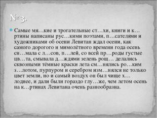 Самые мя…кие и трогательные ст…хи, книги и к…ртины написаны рус…кими поэтами,